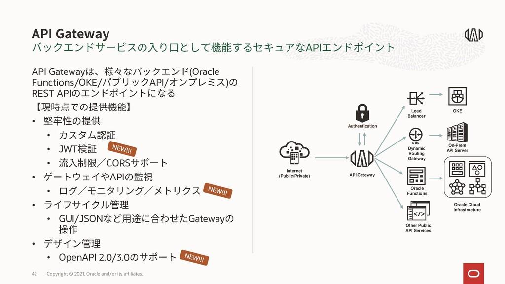 API API Gateway (Oracle Functions/OKE/ API/ ) R...