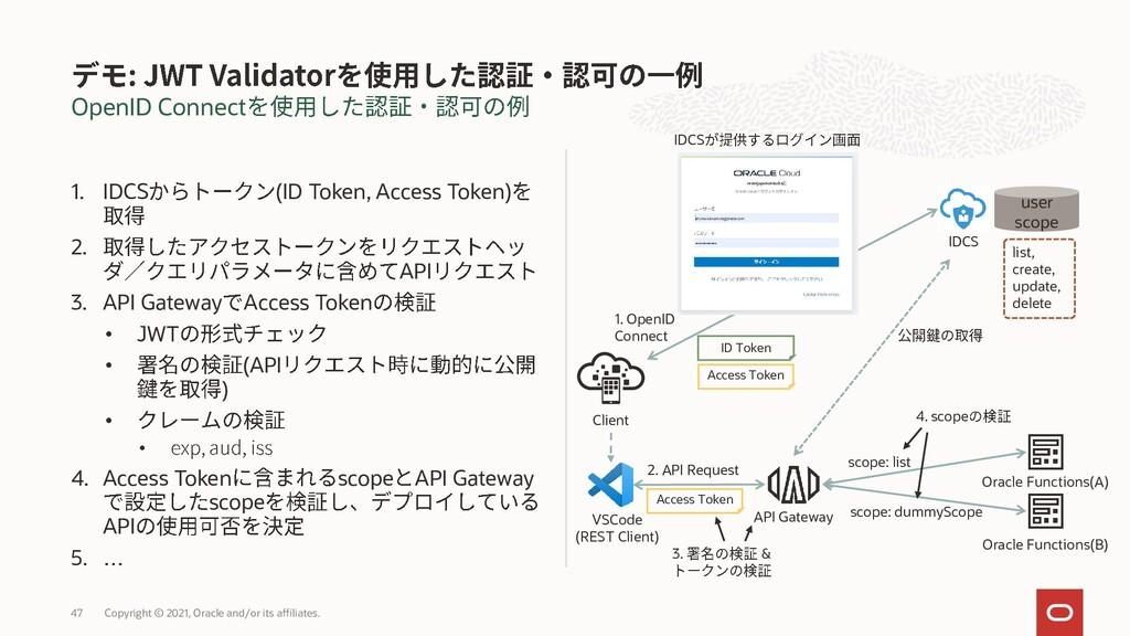 OpenID Connect 1. IDCS (ID Token, Access Token)...