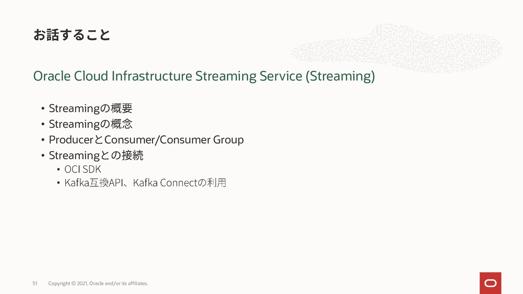 Oracle Cloud Infrastructure Streaming Service (...