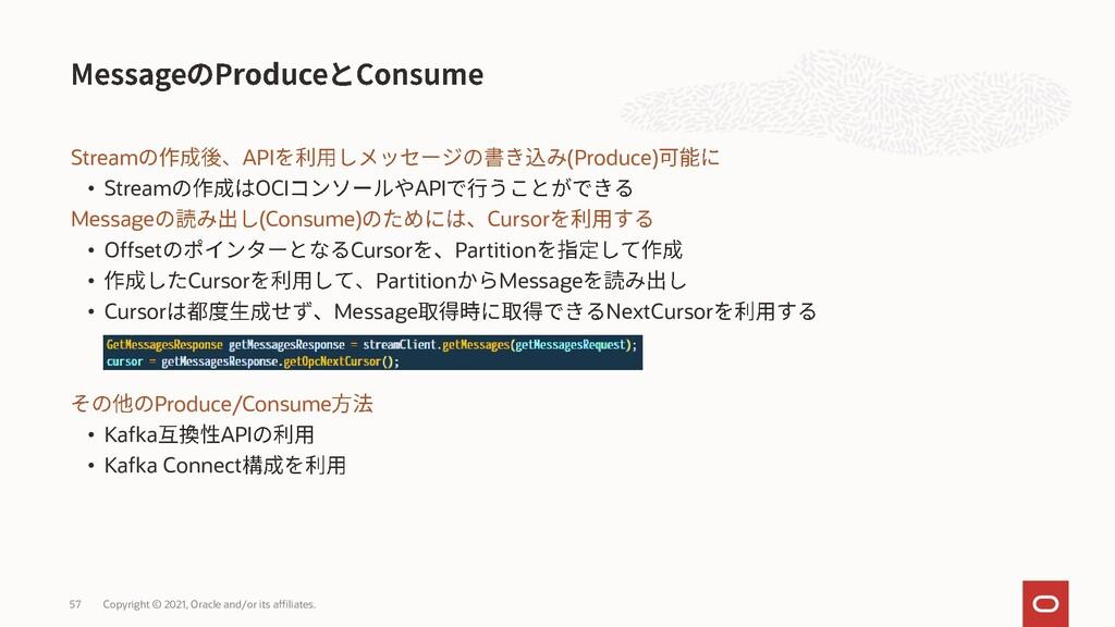 Stream API (Produce) • Stream OCI API Message (...