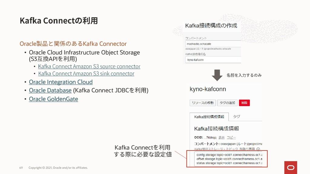 Oracle Kafka Connector • Oracle Cloud Infrastru...