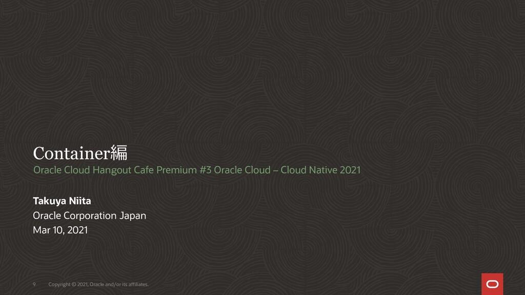 Container編 Takuya Niita Oracle Corporation Japa...