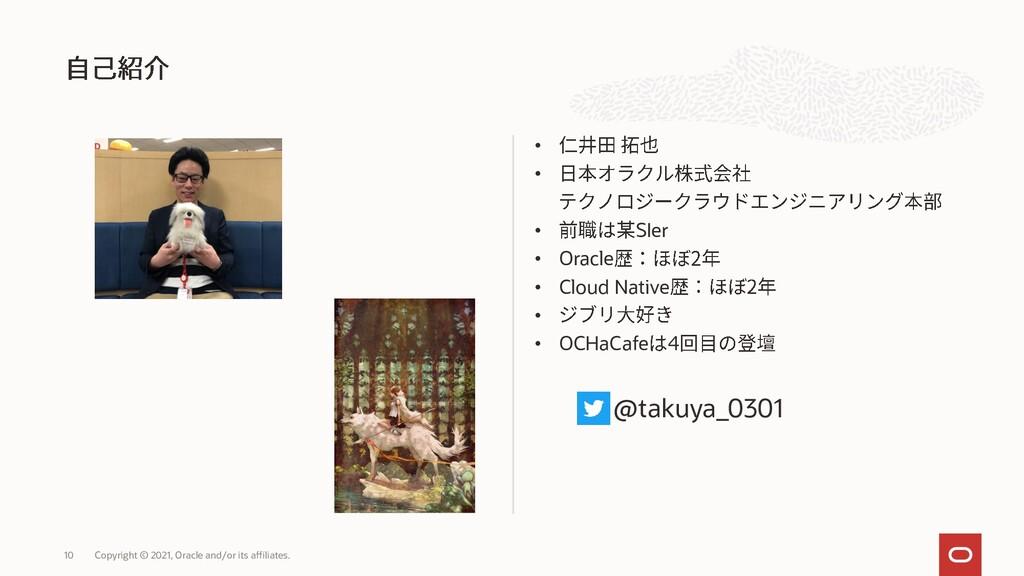 • • • SIer • Oracle • Cloud Native • • OCHaCafe...