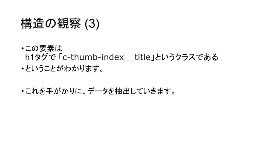 構造の観察 (3) •この要素は h1タグで 「c-thumb-index__title」とい...