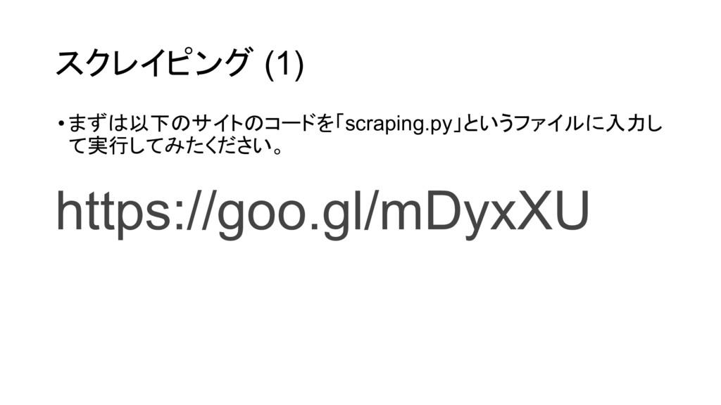 スクレイピング (1) •まずは以下のサイトのコードを「scraping.py」というファイル...