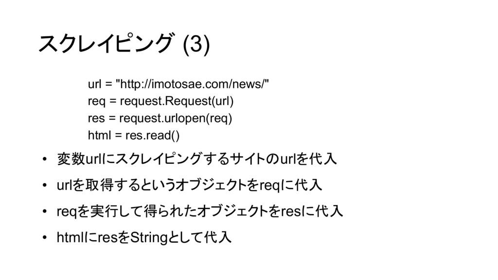"""スクレイピング (3) url = """"http://imotosae.com/news/"""" r..."""