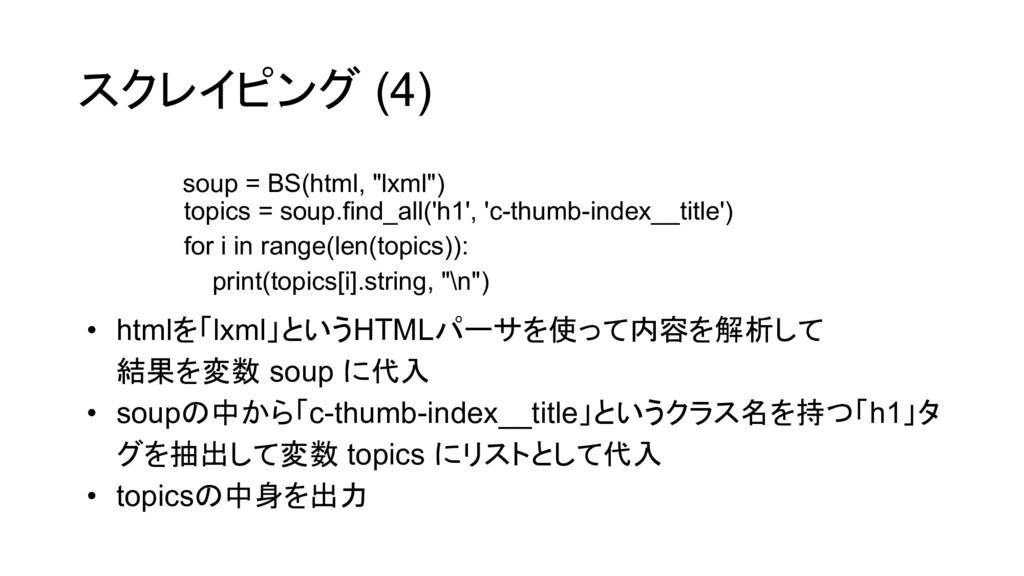 """スクレイピング (4) soup = BS(html, """"lxml"""") topics = so..."""