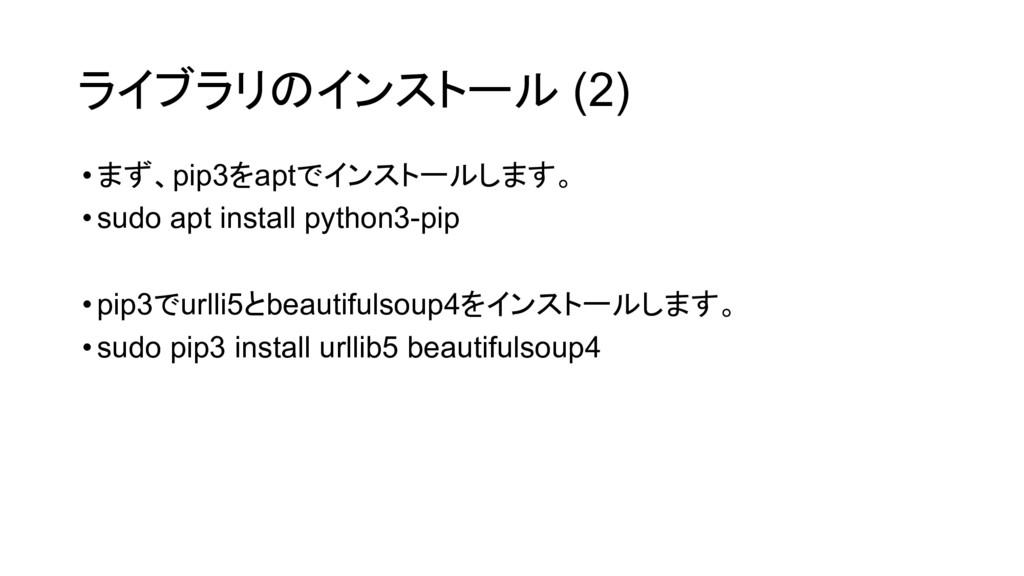 ライブラリのインストール (2) •まず、pip3をaptでインストールします。 •sudo ...