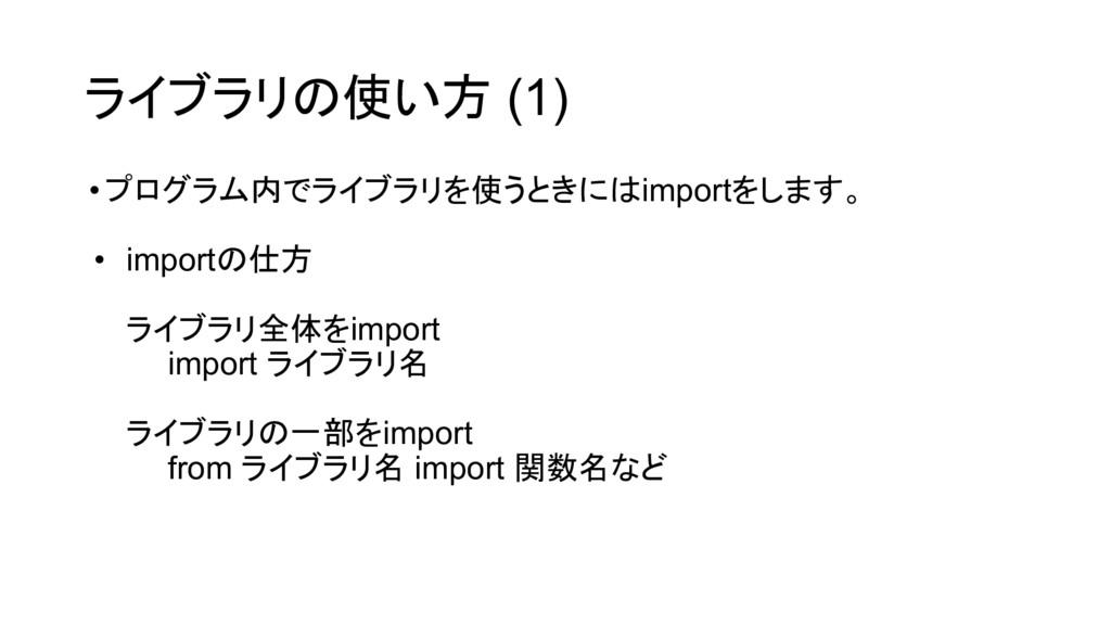 ライブラリの使い方 (1) •プログラム内でライブラリを使うときにはimportをします。 •...