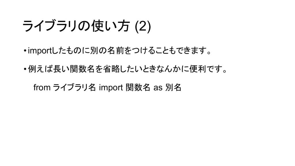 ライブラリの使い方 (2) •importしたものに別の名前をつけることもできます。 •例えば...