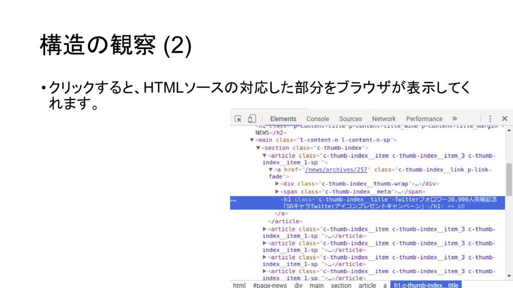 構造の観察 (2) •クリックすると、HTMLソースの対応した部分をブラウザが表示してく れま...