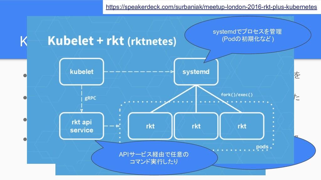 Kubernetes 1.3: rktをランタイムとして採用 ● これまでDockerだけを前...