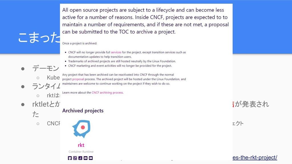 こまったrktくん ● デーモンレスなプロセスモデル ○ KubernetesがCRIを発表し...