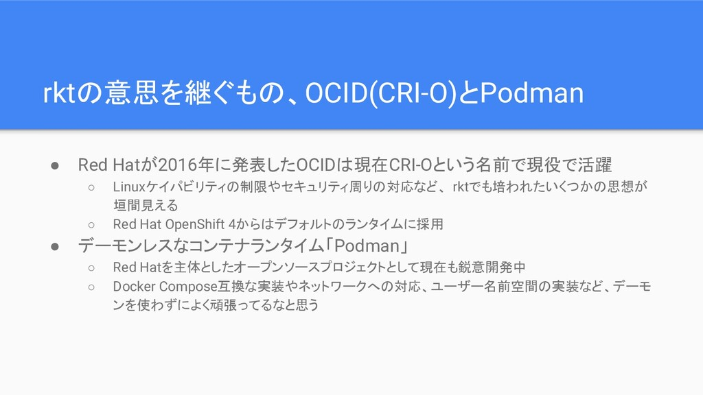 rktの意思を継ぐもの、OCID(CRI-O)とPodman ● Red Hatが2016年に...