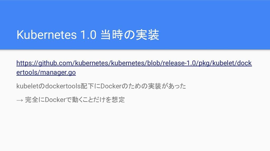 Kubernetes 1.0 当時の実装 https://github.com/kuberne...