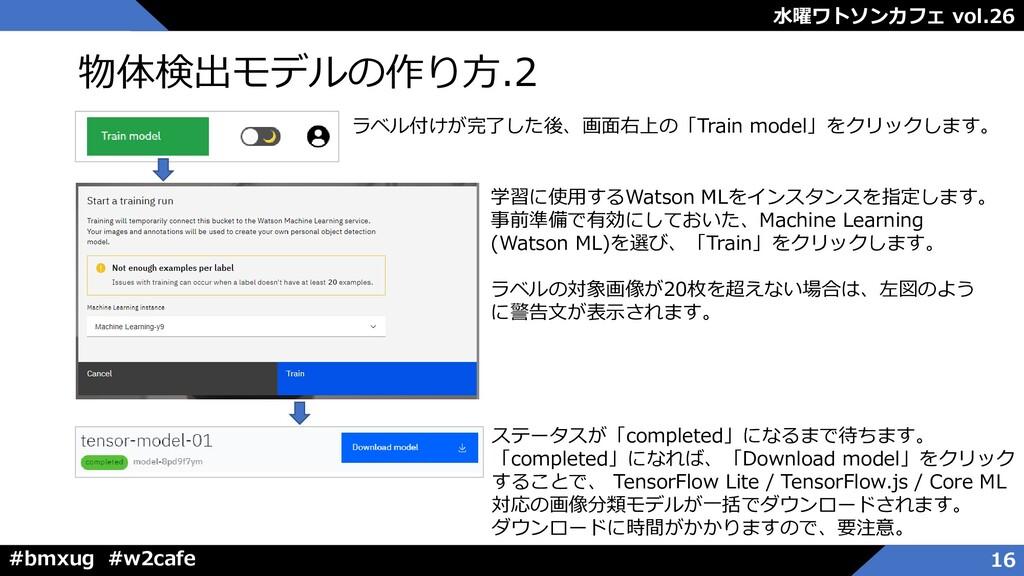 水曜ワトソンカフェ vol.26 #bmxug #w2cafe 物体検出モデルの作り方.2 1...