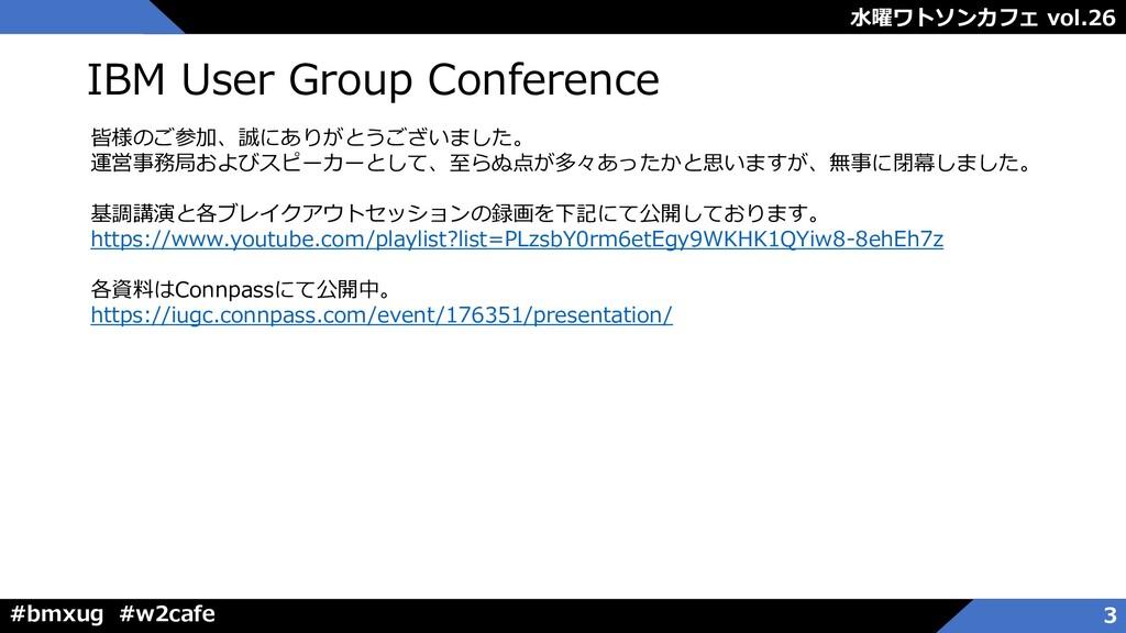 水曜ワトソンカフェ vol.26 #bmxug #w2cafe IBM User Group ...