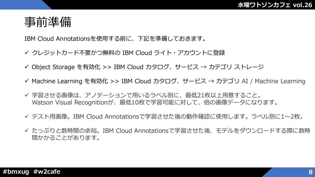 水曜ワトソンカフェ vol.26 #bmxug #w2cafe 事前準備 8 IBM Clou...