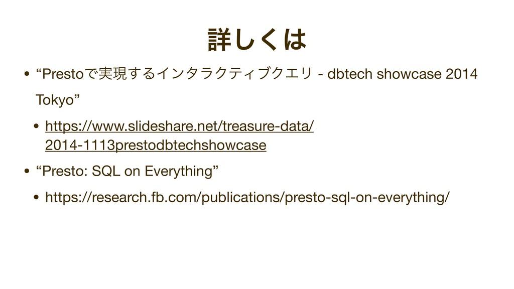 """ৄ͘͠ • """"PrestoͰ࣮ݱ͢ΔΠϯλϥΫςΟϒΫΤϦ - dbtech showcas..."""