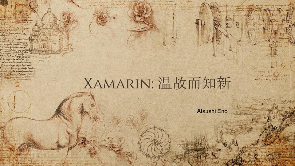 Xamarin: 温故而知新 Atsushi Eno