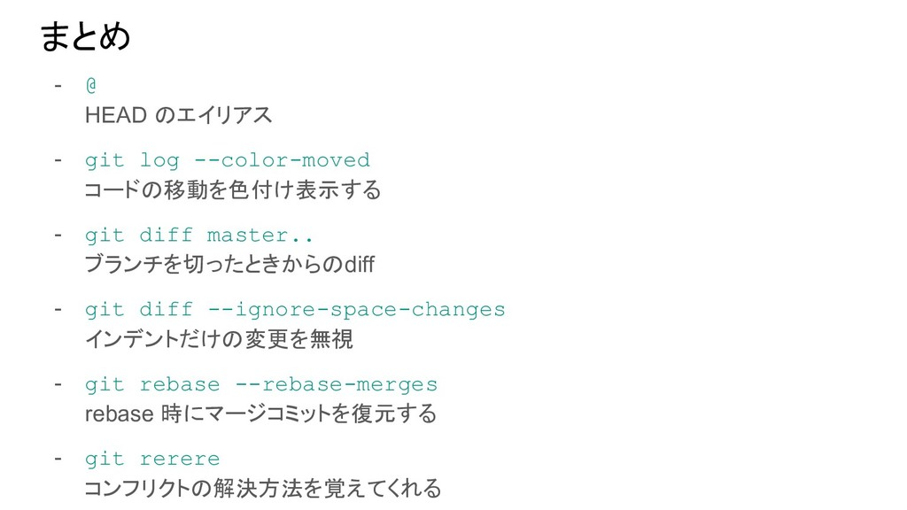 まとめ - @ HEAD のエイリアス - git log --color-moved コード...