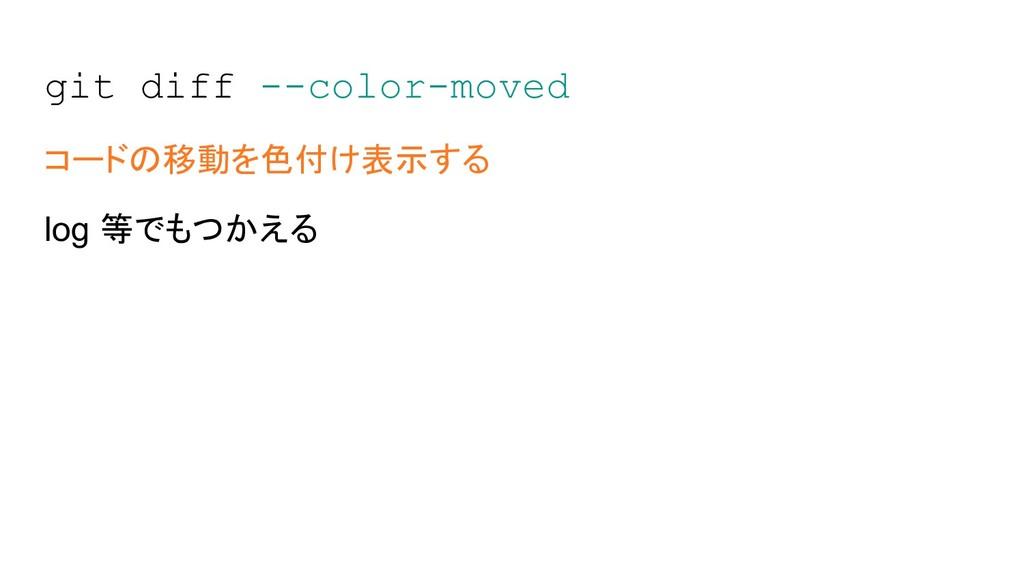 git diff --color-moved コードの移動を色付け表示する log 等でもつか...