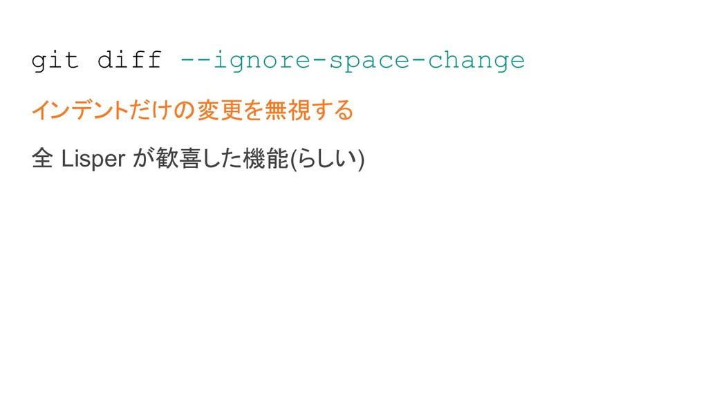 git diff --ignore-space-change インデントだけの変更を無視する ...