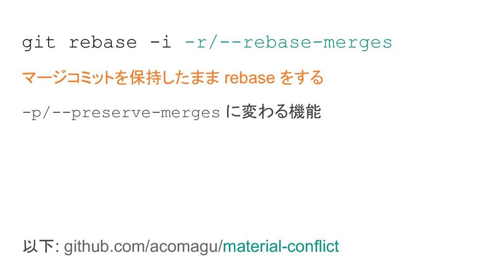 git rebase -i -r/--rebase-merges マージコミットを保持したまま...