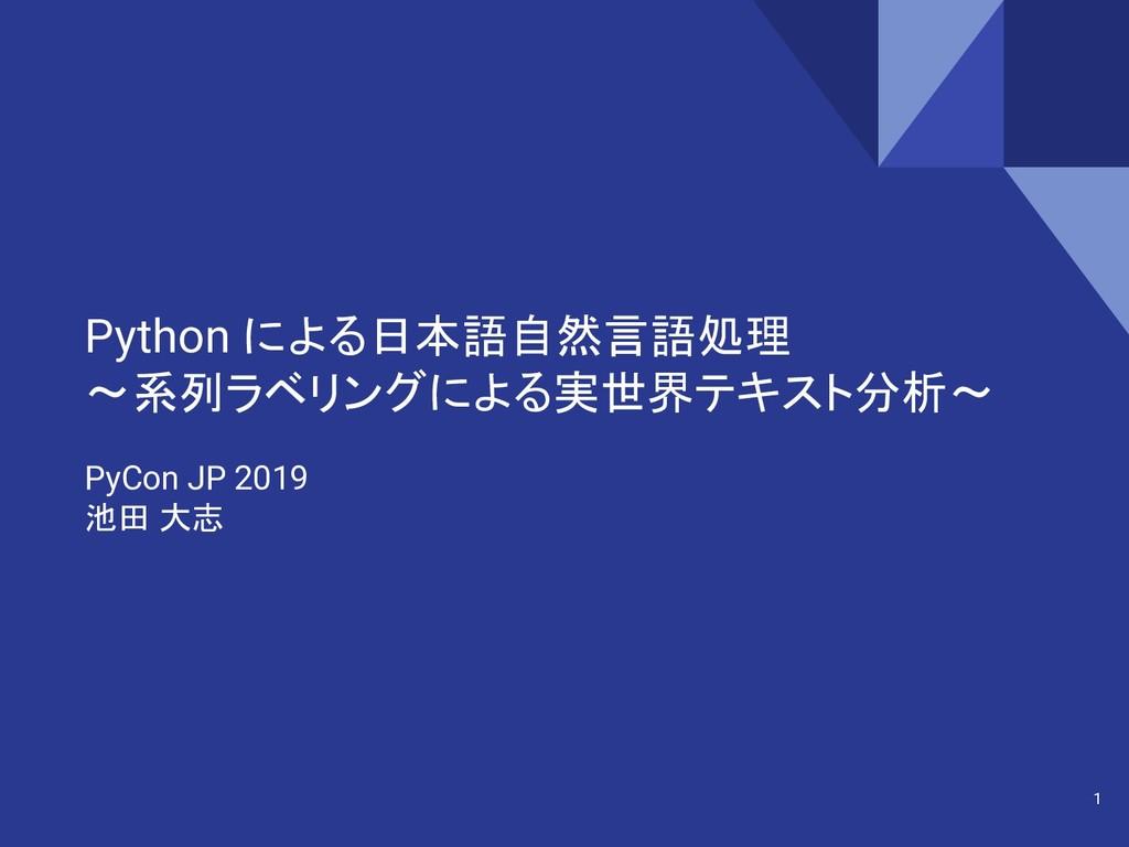 Python による日本語自然言語処理 〜系列ラベリングによる実世界テキスト分析〜 PyCon...