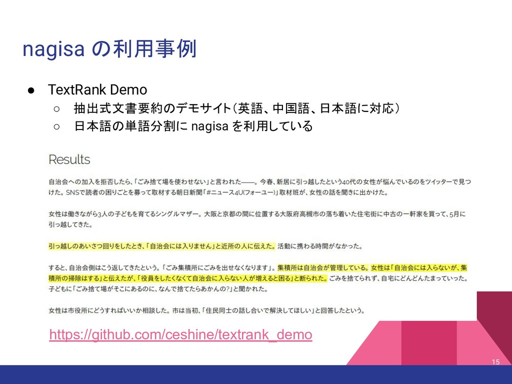 nagisa の利用事例 ● TextRank Demo ○ 抽出式文書要約のデモサイト(英語...