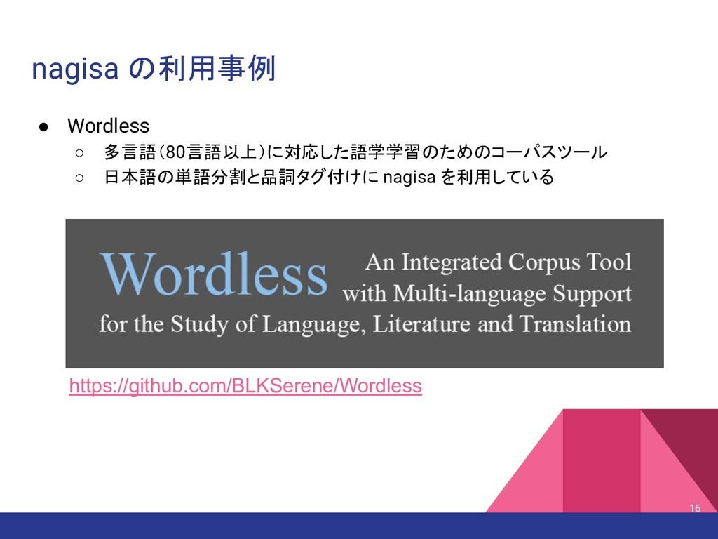 nagisa の利用事例 ● Wordless ○ 多言語(80言語以上)に対応した語学学習の...
