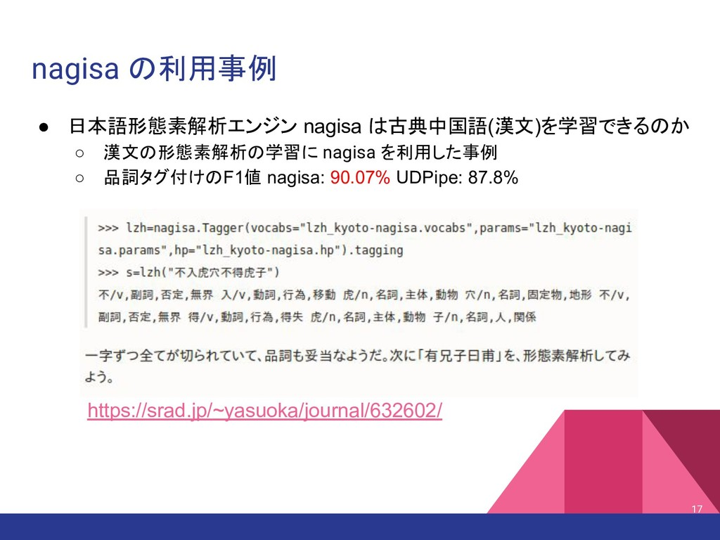 nagisa の利用事例 ● 日本語形態素解析エンジン nagisa は古典中国語(漢文)を学...