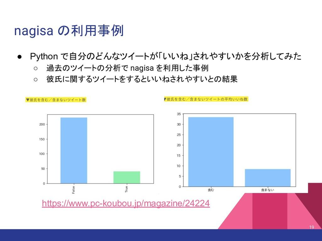 nagisa の利用事例 ● Python で自分のどんなツイートが「いいね」されやすいかを分...