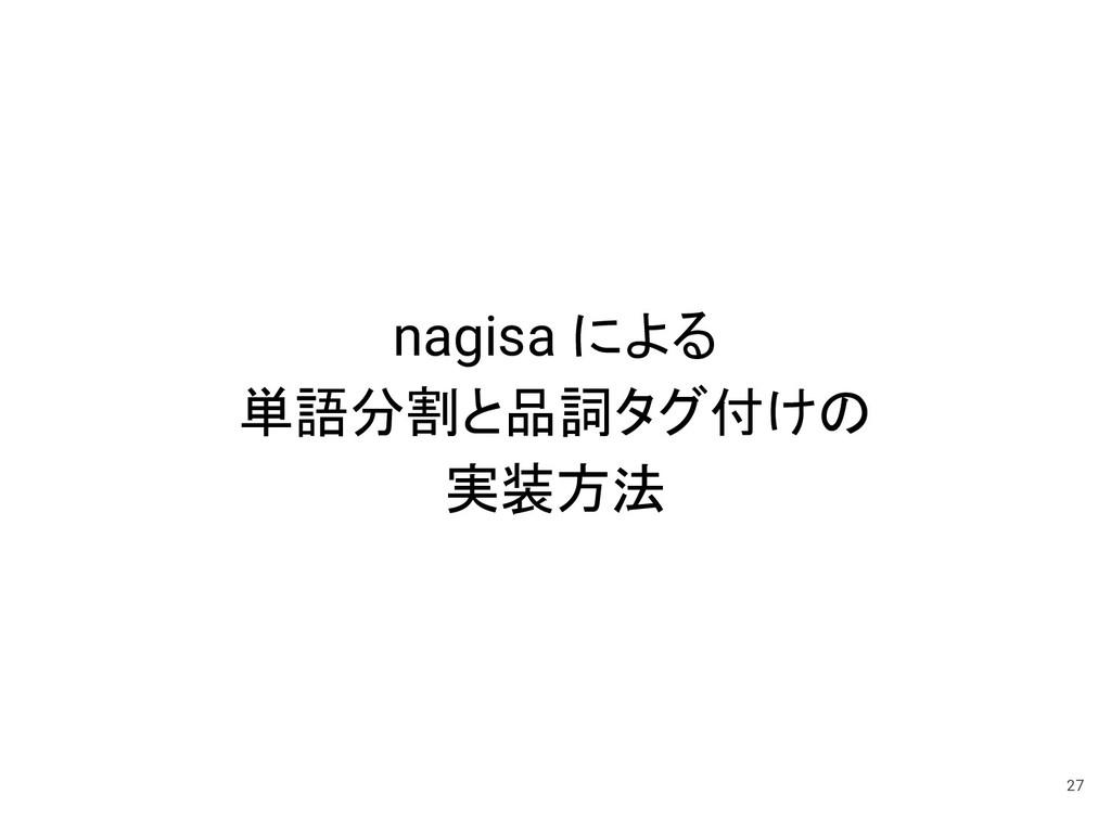 27 nagisa による 単語分割と品詞タグ付けの 実装方法