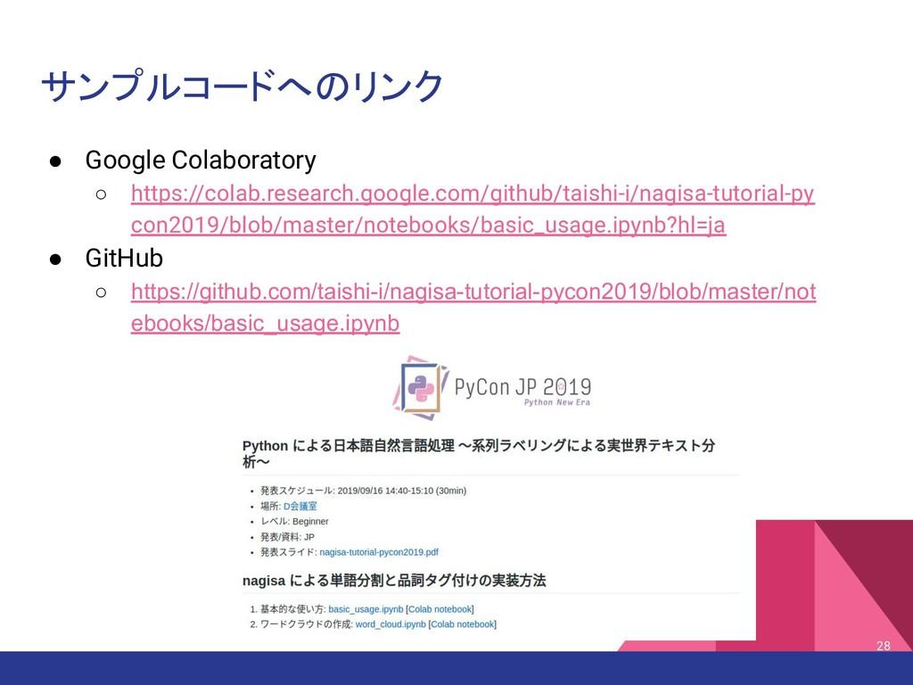 サンプルコードへのリンク 28 ● Google Colaboratory ○ https:/...