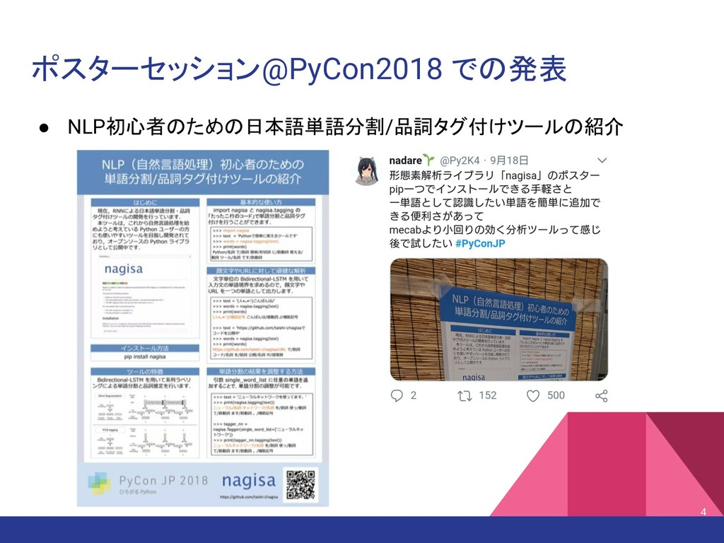 ポスターセッション@PyCon2018 での発表 ● NLP初心者のための日本語単語分割/品詞...
