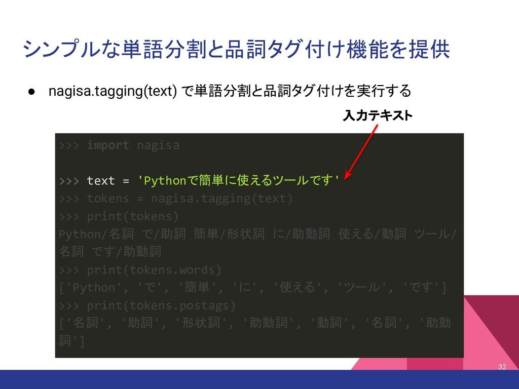 シンプルな単語分割と品詞タグ付け機能を提供 ● nagisa.tagging(text) で単...