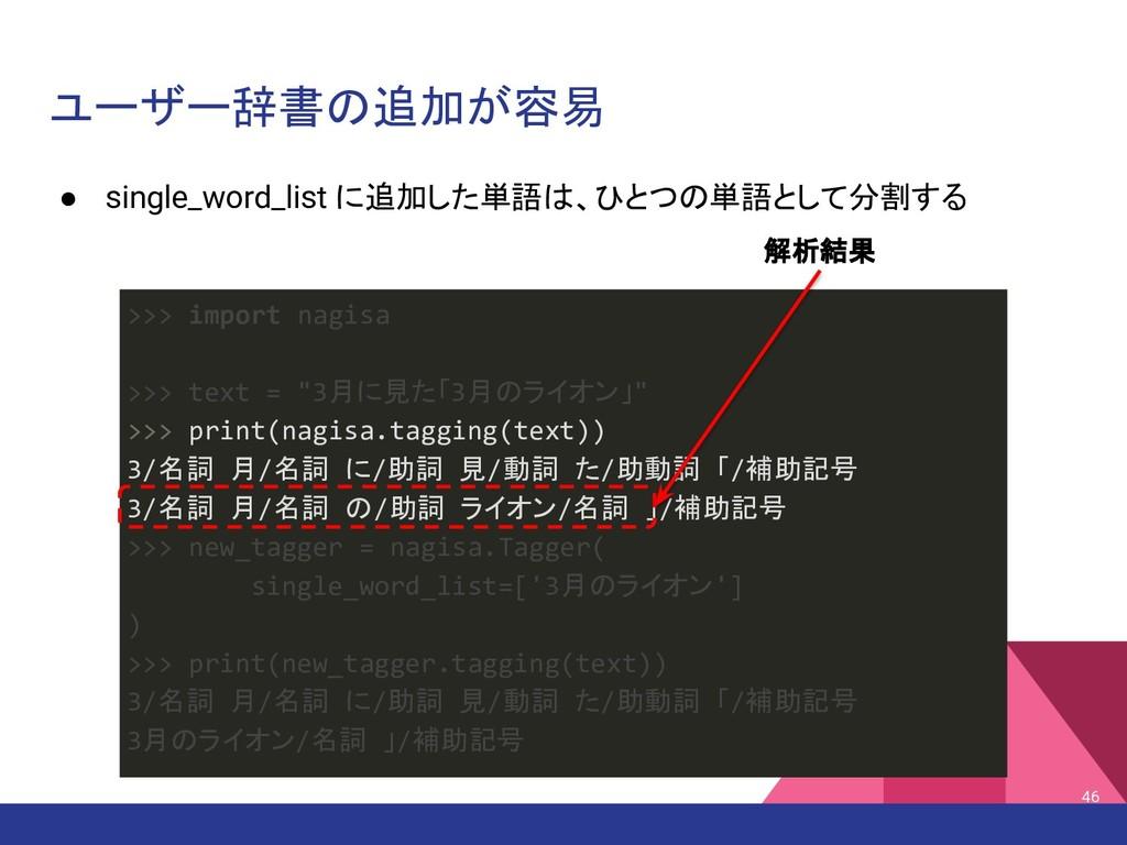 ユーザー辞書の追加が容易 ● single_word_list に追加した単語は、ひとつの単語...