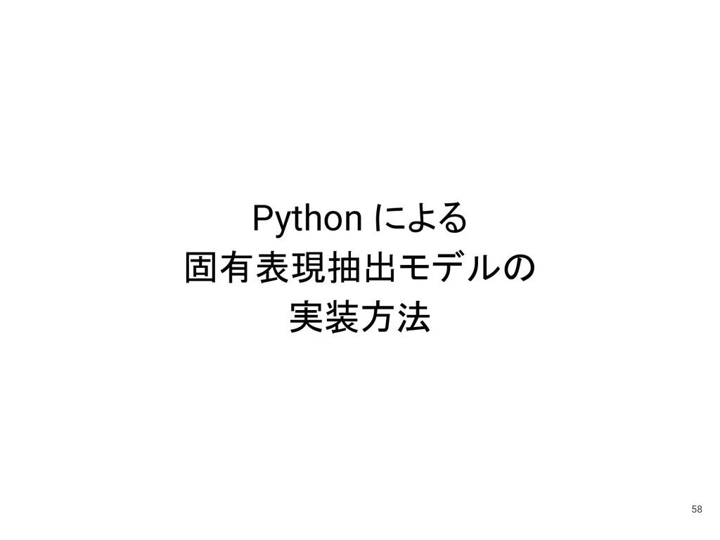58 Python による 固有表現抽出モデルの 実装方法