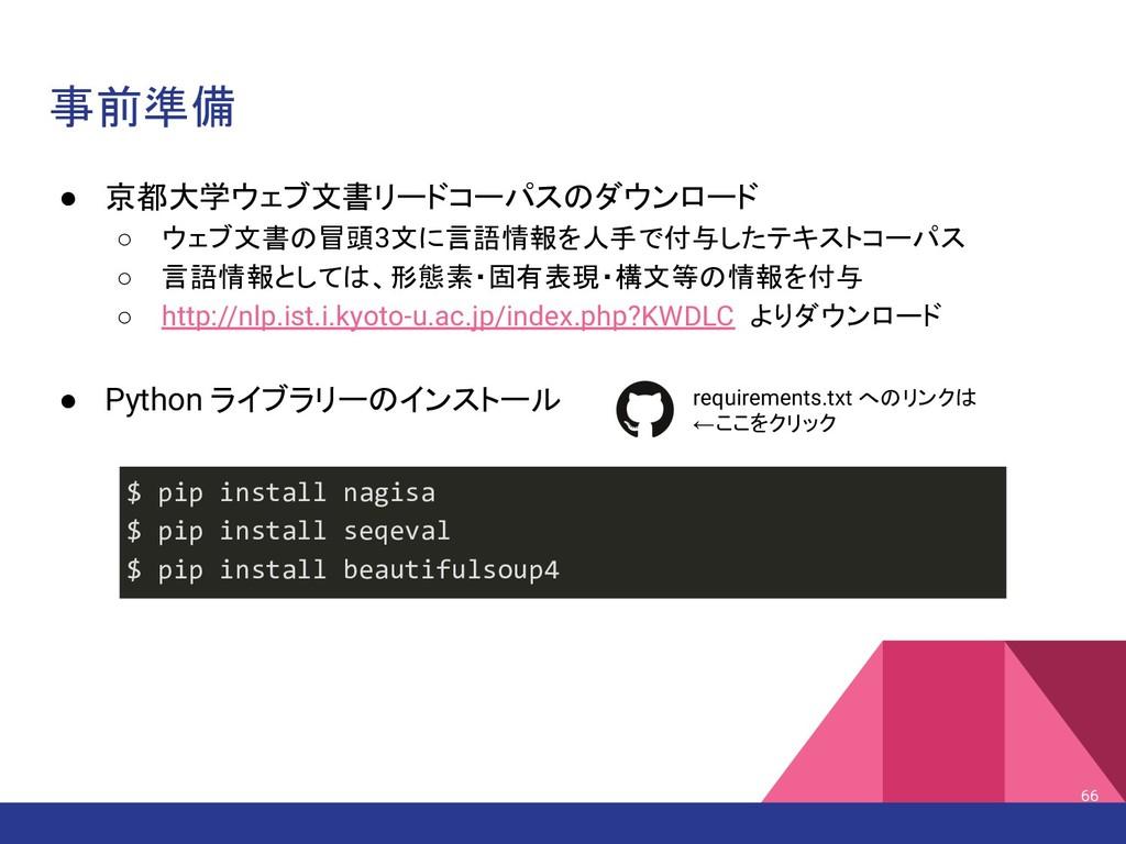 事前準備 ● 京都大学ウェブ文書リードコーパスのダウンロード ○ ウェブ文書の冒頭3文に言語情...