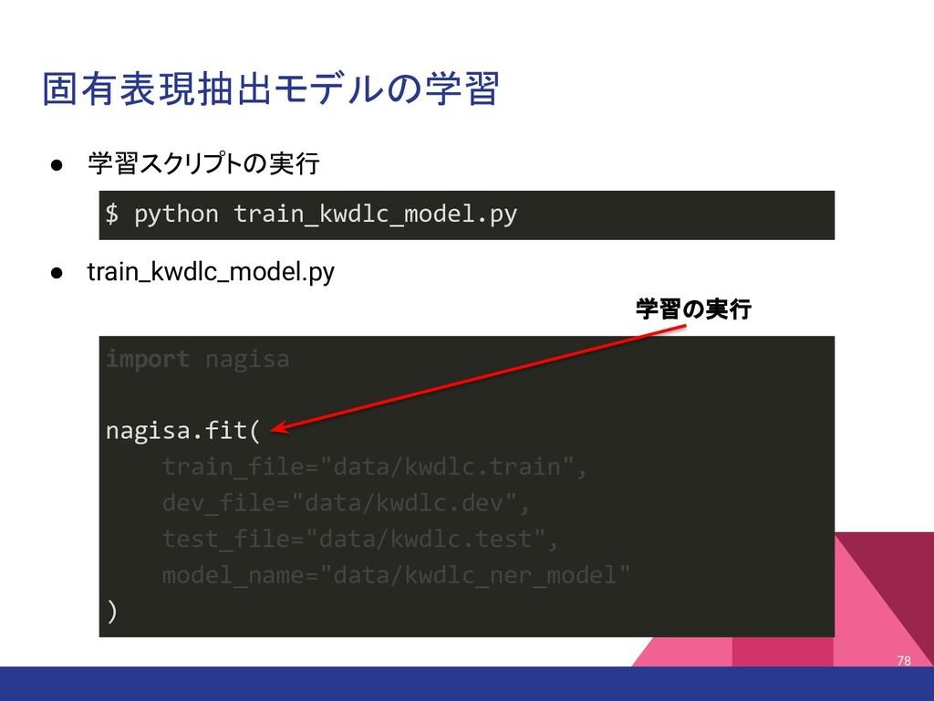 固有表現抽出モデルの学習 ● 学習スクリプトの実行 ● train_kwdlc_model.p...