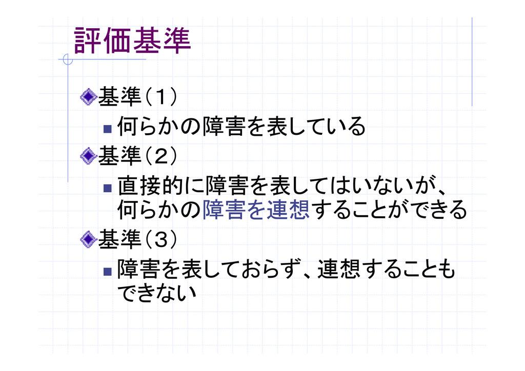 """評価基準 基準(1) """" 何らかの障害を表している 基準(2) """" 直接的に障害を表してはいな..."""
