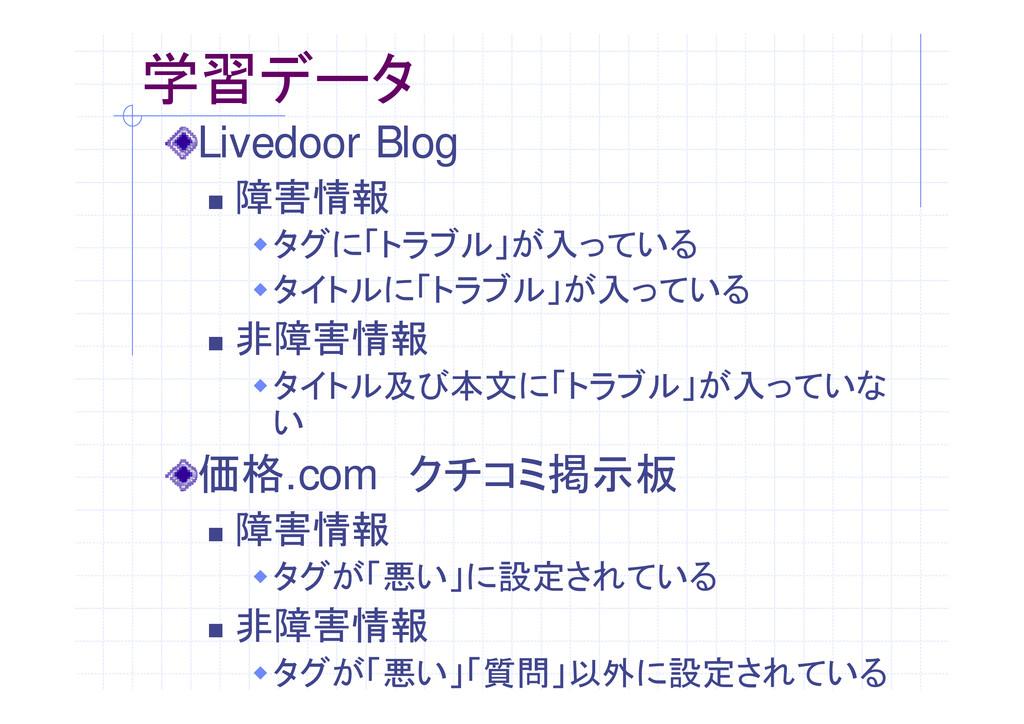"""学習データ Livedoor Blog """" 障害情報 Šタグに「トラブル」が入っている Šタイ..."""