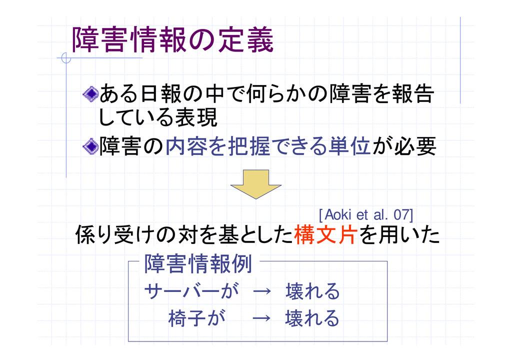 障害情報の定義 ある日報の中で何らかの障害を報告 している表現 障害の内容を把握できる単位が必...
