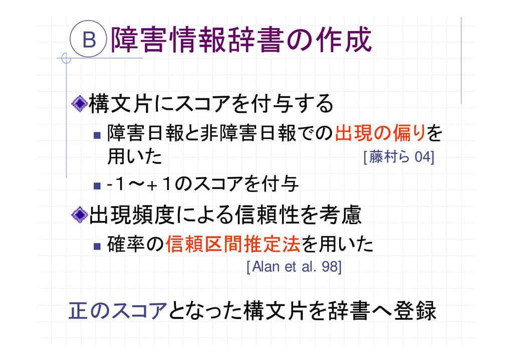 """障害情報辞書の作成 構文片にスコアを付与する """" 障害日報と非障害日報での出現の偏りを 用いた..."""
