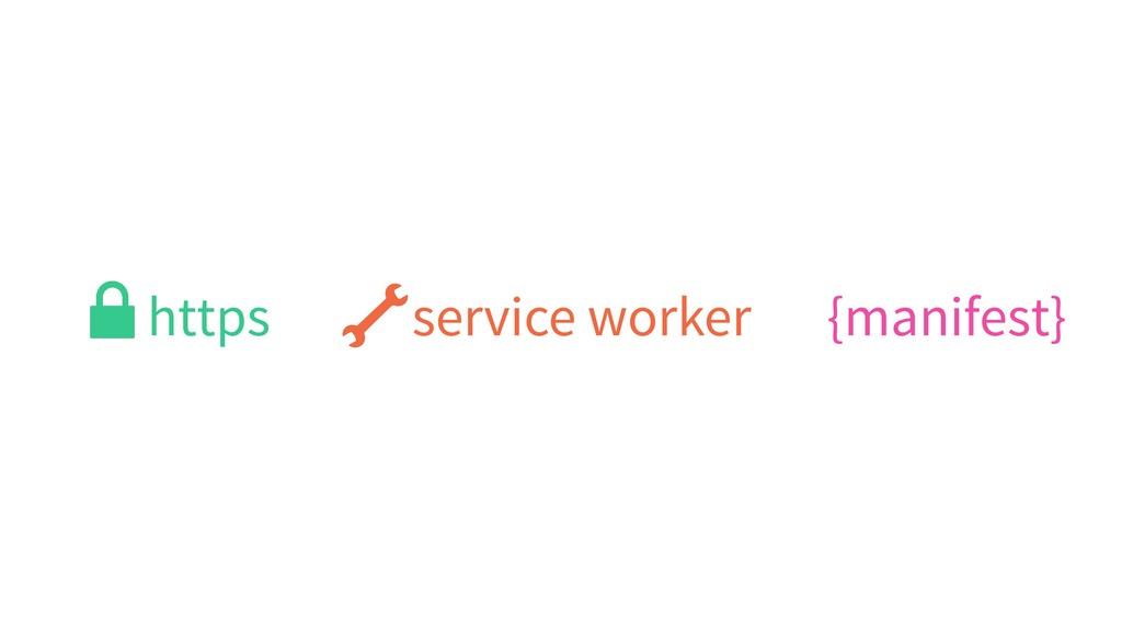 {manifest} https service worker