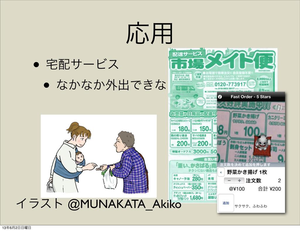 Ԡ༻ • αʔϏε • ͳ͔ͳ͔֎ग़Ͱ͖ͳ͍ਓ Πϥετ @MUNAKATA_Akiko ...