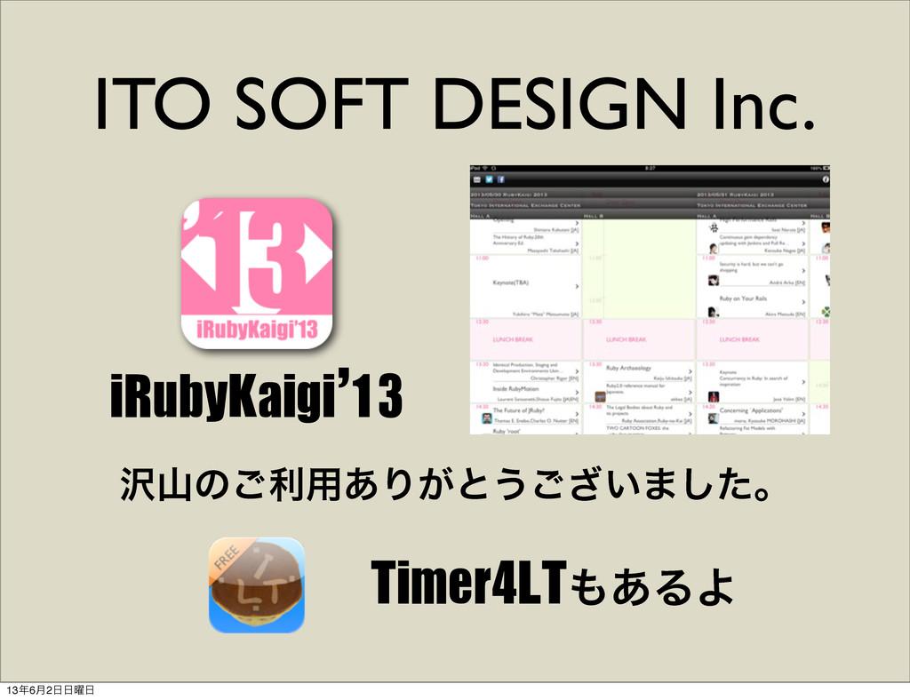 ITO SOFT DESIGN Inc. iRubyKaigi'13 Timer4LT͋ΔΑ...