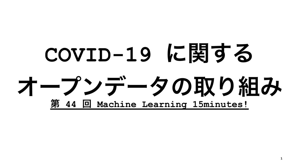 COVID-19 ʹؔ͢Δ ΦʔϓϯσʔλͷऔΓΈ ୈ 44 ճ Machine Learn...