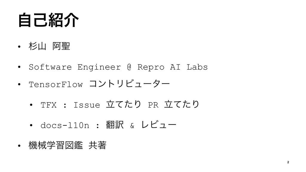 ࣗݾհ • ਿ Ѩ • Software Engineer @ Repro AI Lab...